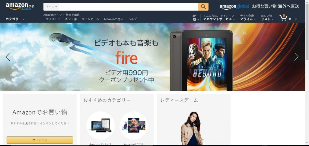 Amazon Japón